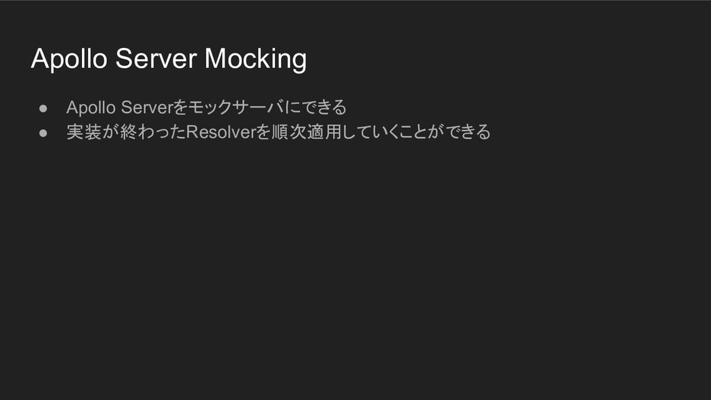 Apollo Server Mocking ● Apollo Serverをモックサーバにでき...