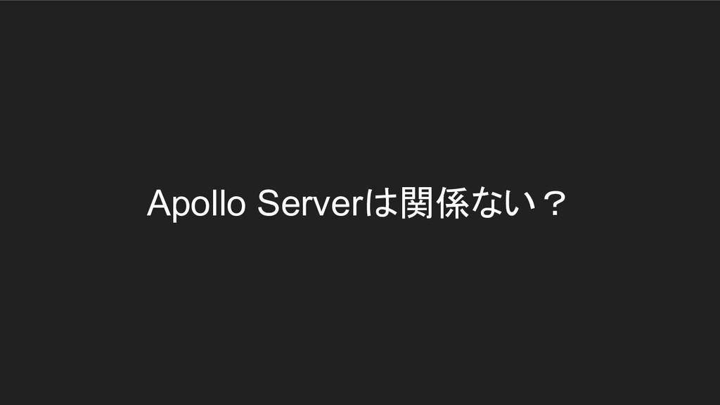 Apollo Serverは関係ない?