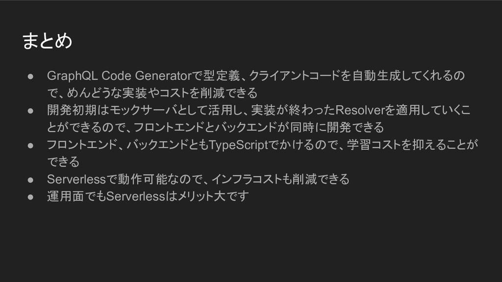 まとめ ● GraphQL Code Generatorで型定義、クライアントコードを自動生成...