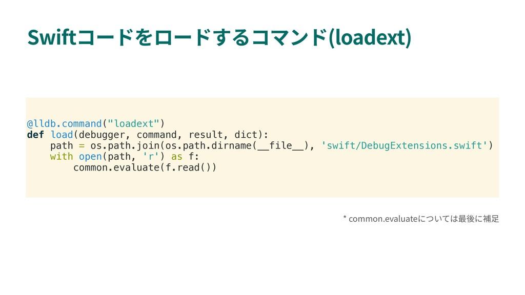 "Swift (loadext) @lldb.command(""loadext"") def lo..."