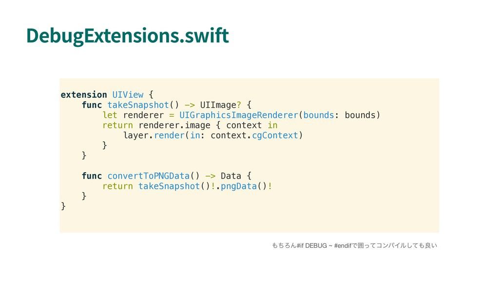 DebugExtensions.swift extension UIView { func t...