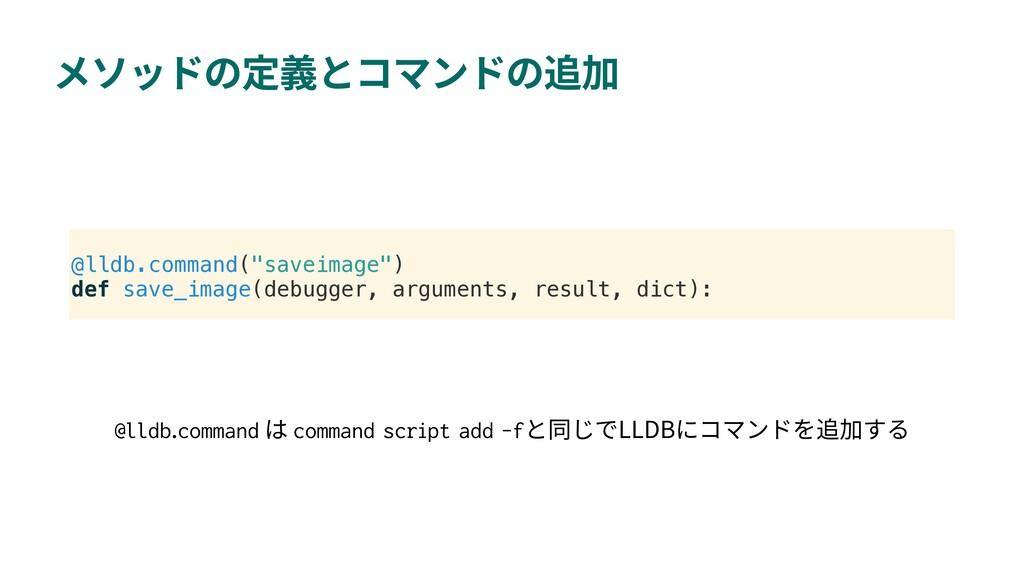 """@lldb.command(""""saveimage"""") def save_image(debug..."""