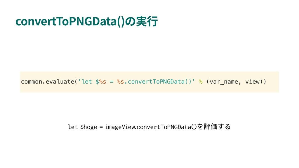 convertToPNGData() common.evaluate('let $%s = %...