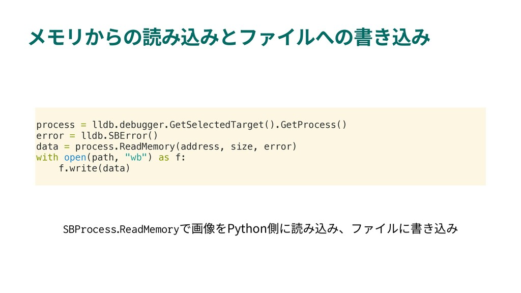 process = lldb.debugger.GetSelectedTarget().Get...