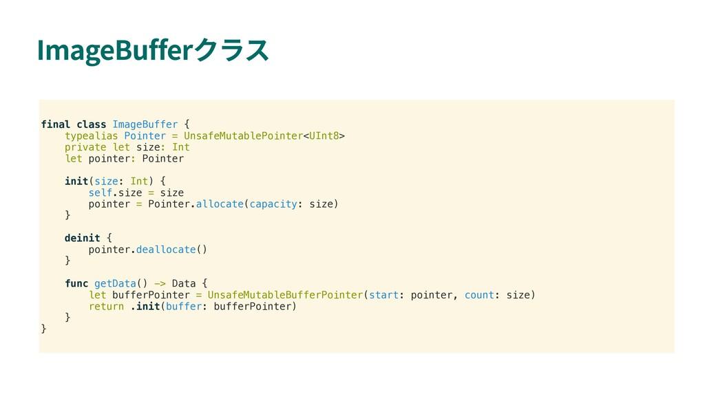 ImageBuffer final class ImageBuffer { typealias...