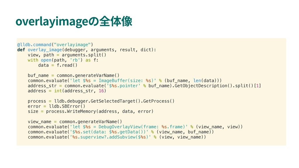 "overlayimage @lldb.command(""overlayimage"") def ..."