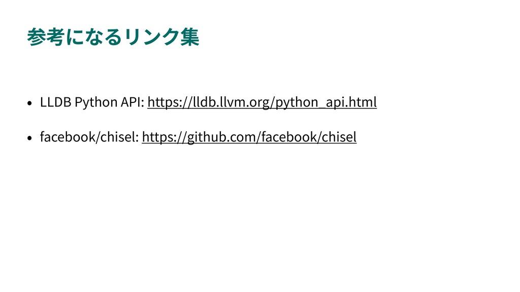 LLDB Python API: https://lldb.llvm.org/python_a...