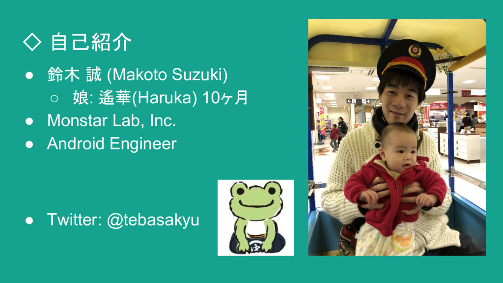 ◇ 自己紹介 ● 鈴木 誠 (Makoto Suzuki) ○ 娘: 遙華(Haruka) 1...
