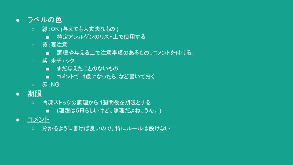 ● ラベルの色 ○ 緑:OK (与えても大丈夫なもの ) ■ 特定アレルゲンのリスト上で使用す...