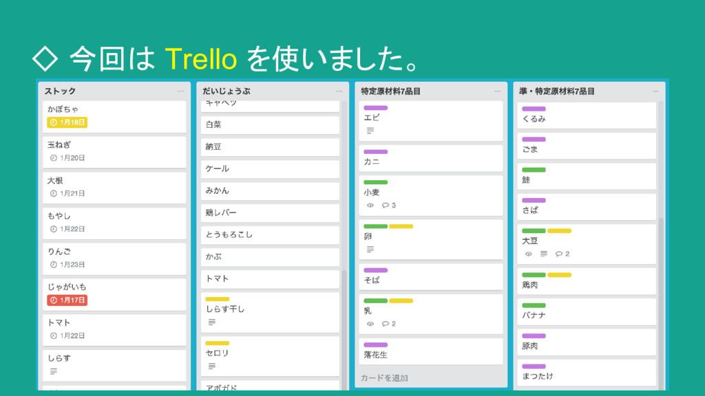 ◇ 今回は Trello を使いました。