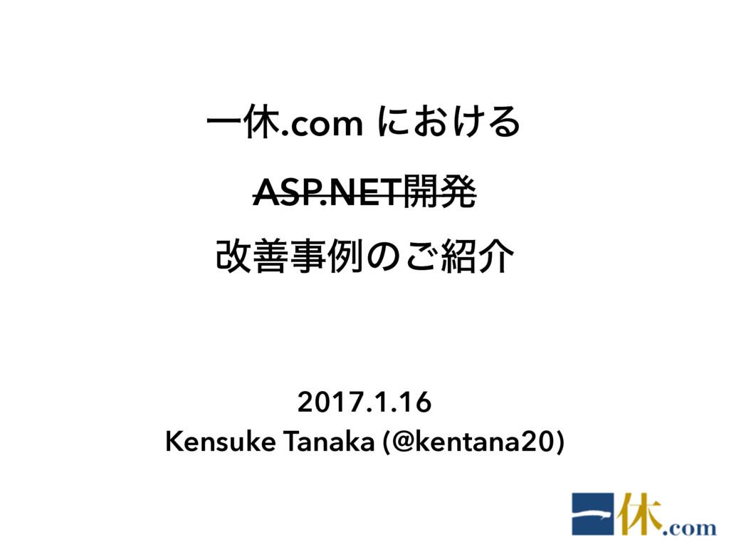 Ұٳ.com ʹ͓͚Δ ASP.NET։ൃ վળྫͷ͝հ 2017.1.16 Kensuk...