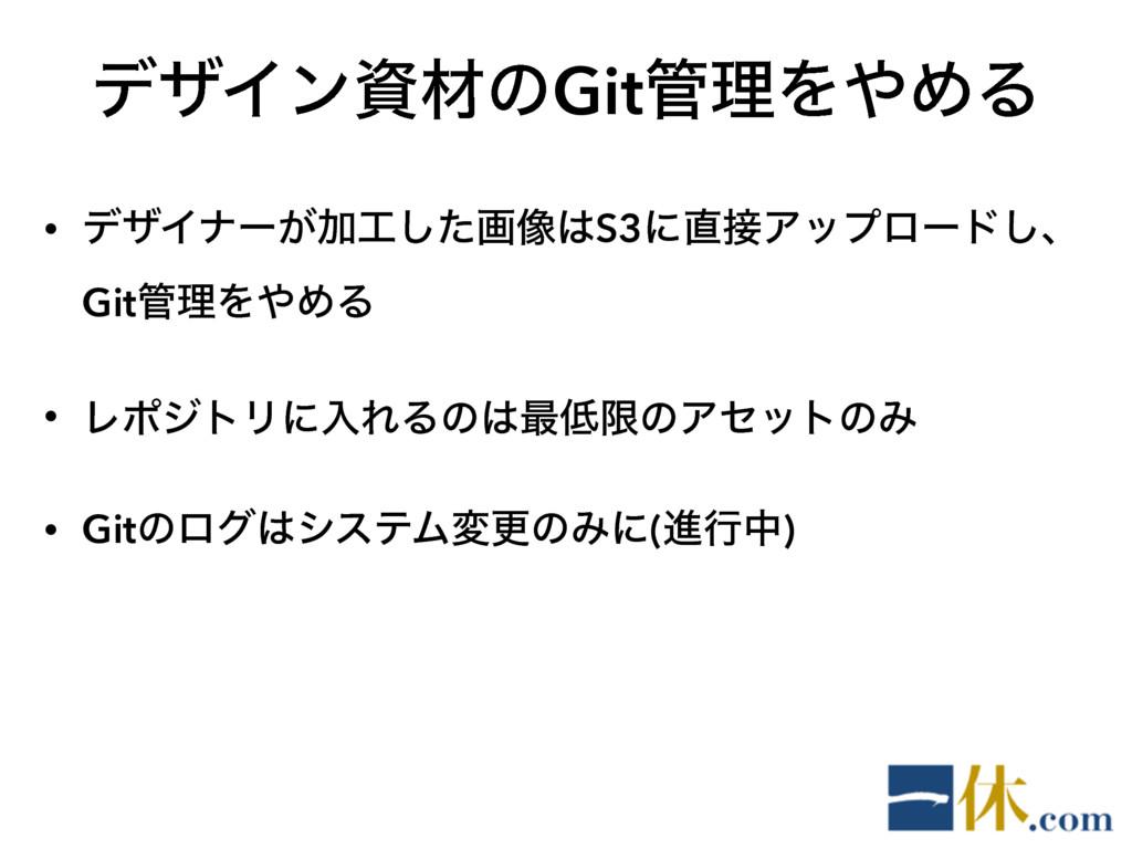 σβΠϯࡐͷGitཧΛΊΔ • σβΠφʔ͕Ճͨ͠ը૾S3ʹΞοϓϩʔυ͠ɺ G...