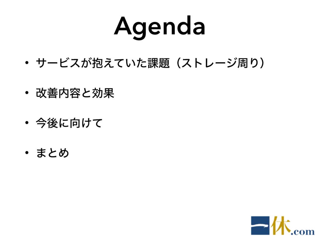 Agenda • αʔϏε๊͕͍͑ͯͨ՝ʢετϨʔδपΓʣ • վળ༰ͱޮՌ • ࠓޙʹ...