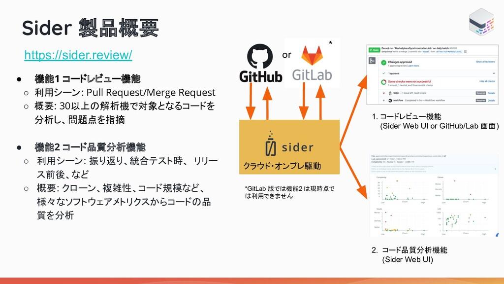 Sider 製品概要 ● 機能1 コードレビュー機能 ○ 利用シーン: Pull Reques...
