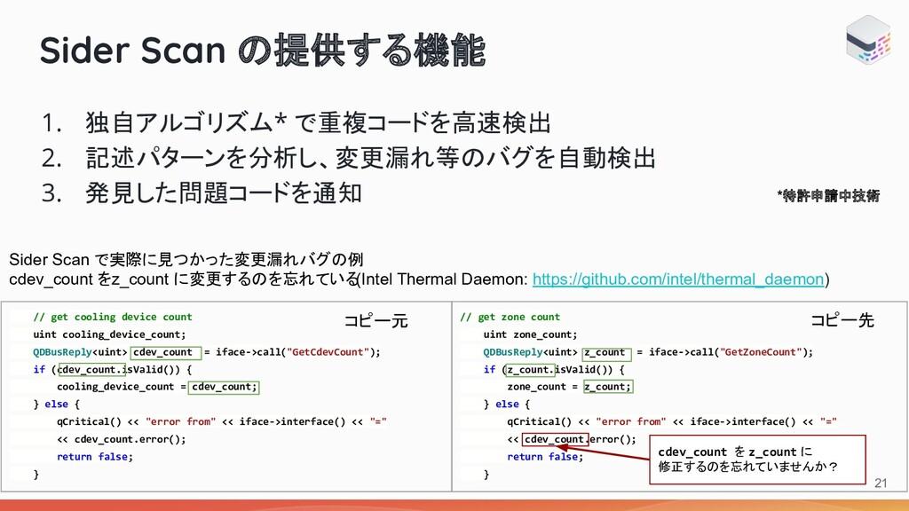 Sider Scan 提供する機能 1. 独自アルゴリズム* で重複コードを高速検出 2. 記...