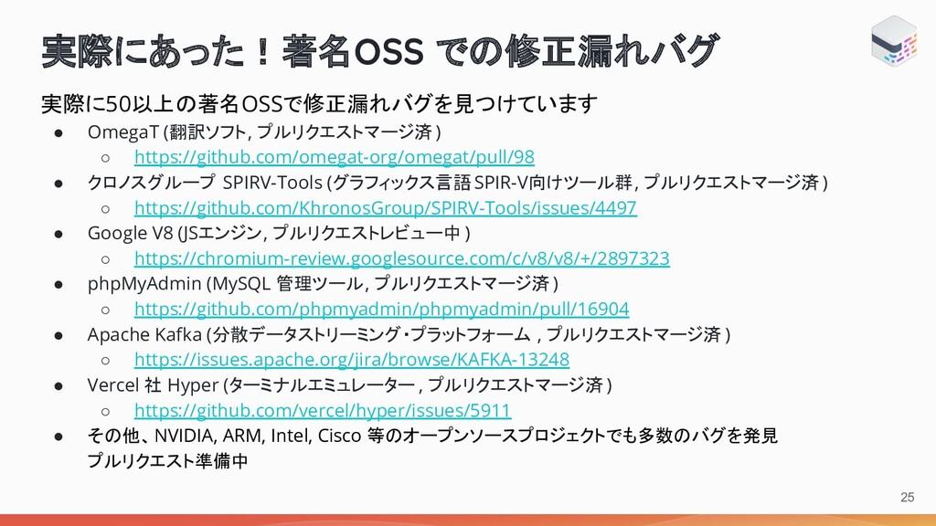 実際にあった!著名OSS で 修正漏れバグ 実際に50以上 著名OSSで修正漏れバグを見つけて...