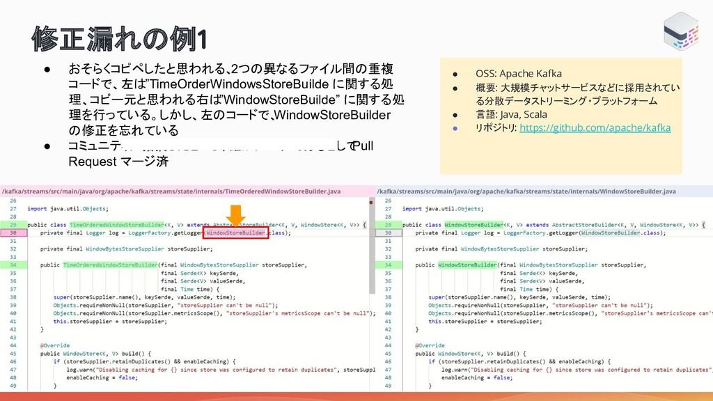 修正漏れ 例1 ● おそらくコピペしたと思われる、 2つ 異なるファイル間 重複 コードで、左...