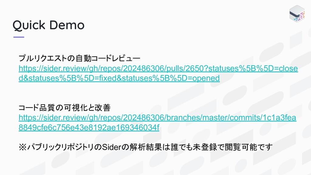 Quick Demo プルリクエスト 自動コードレビュー https://sider.revi...