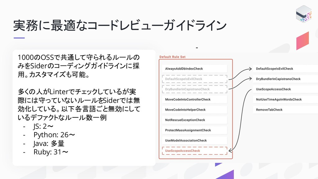 実務に最適なコードレビューガイドライン - 1000 OSSで共通して守られるルール みをSi...