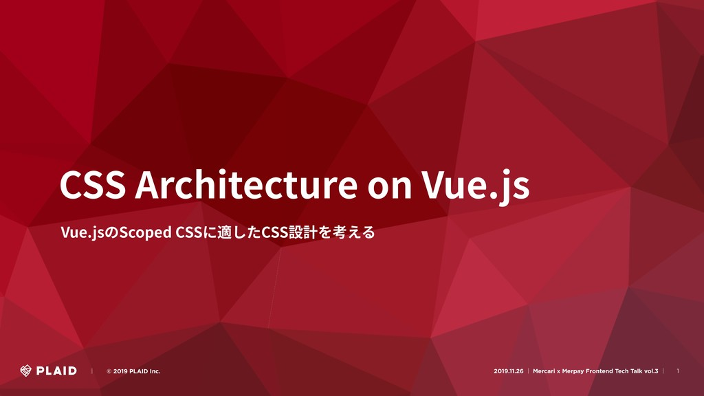 1 CSS Architecture on Vue.js Vue.jsのScoped CSSに...