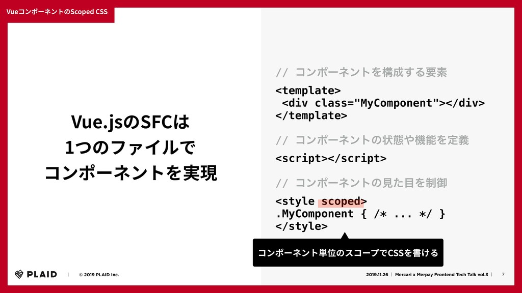 VueコンポーネントのScoped CSS 7 ɹɹʛɹɹ© 2019 PLAID Inc. ...
