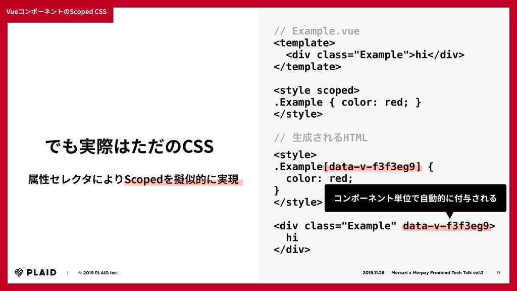 VueコンポーネントのScoped CSS 9 ɹɹʛɹɹ© 2019 PLAID Inc. ...