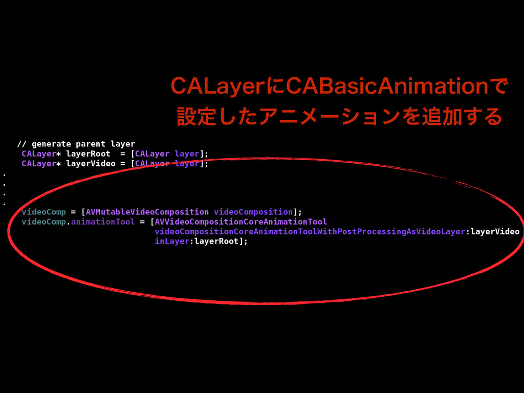 // generate parent layer CALayer* layerRoot = [...