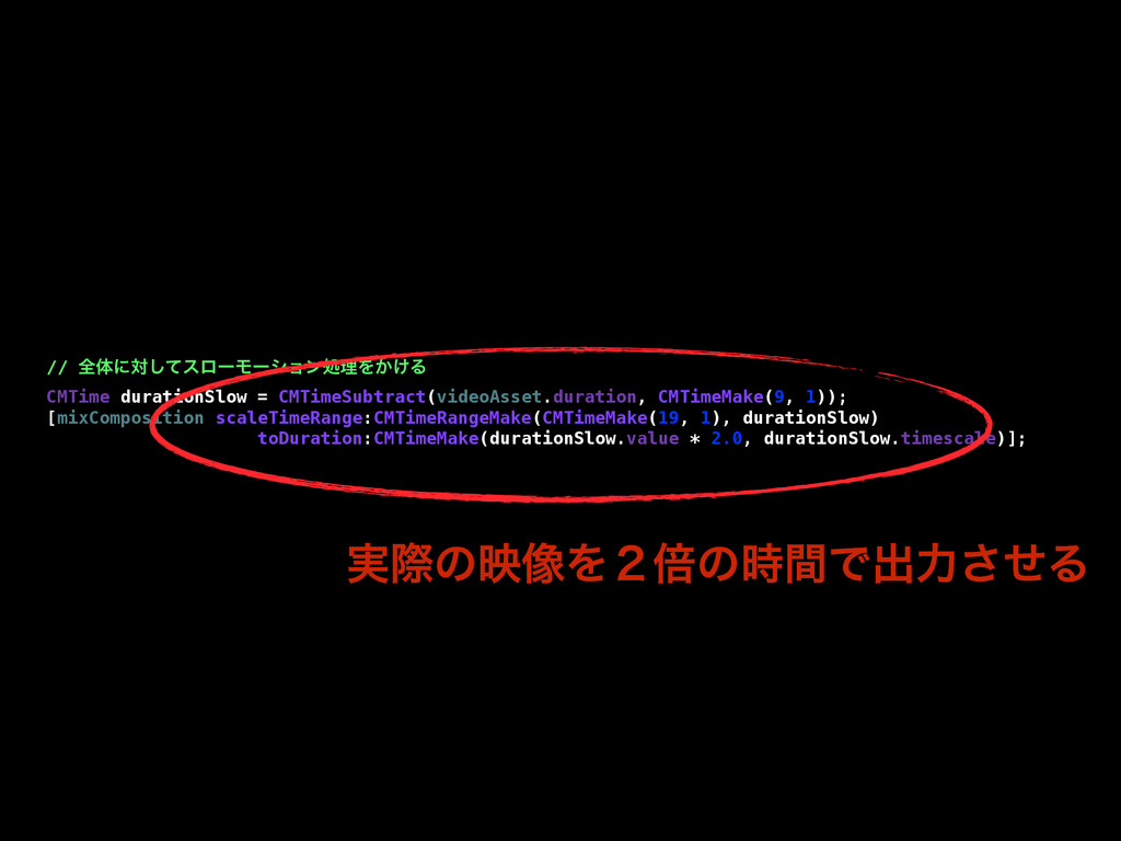// શମʹରͯ͠εϩʔϞʔγϣϯॲཧΛ͔͚Δ CMTime durationSlow = C...