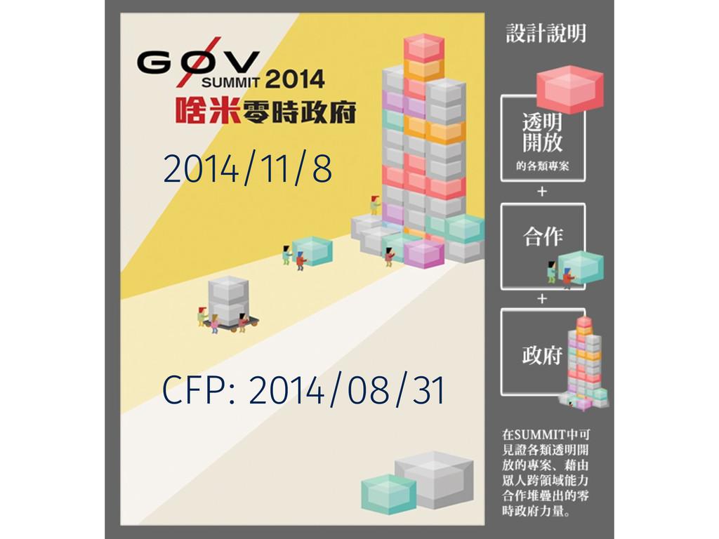 2014/11/8 CFP: 2014/08/31
