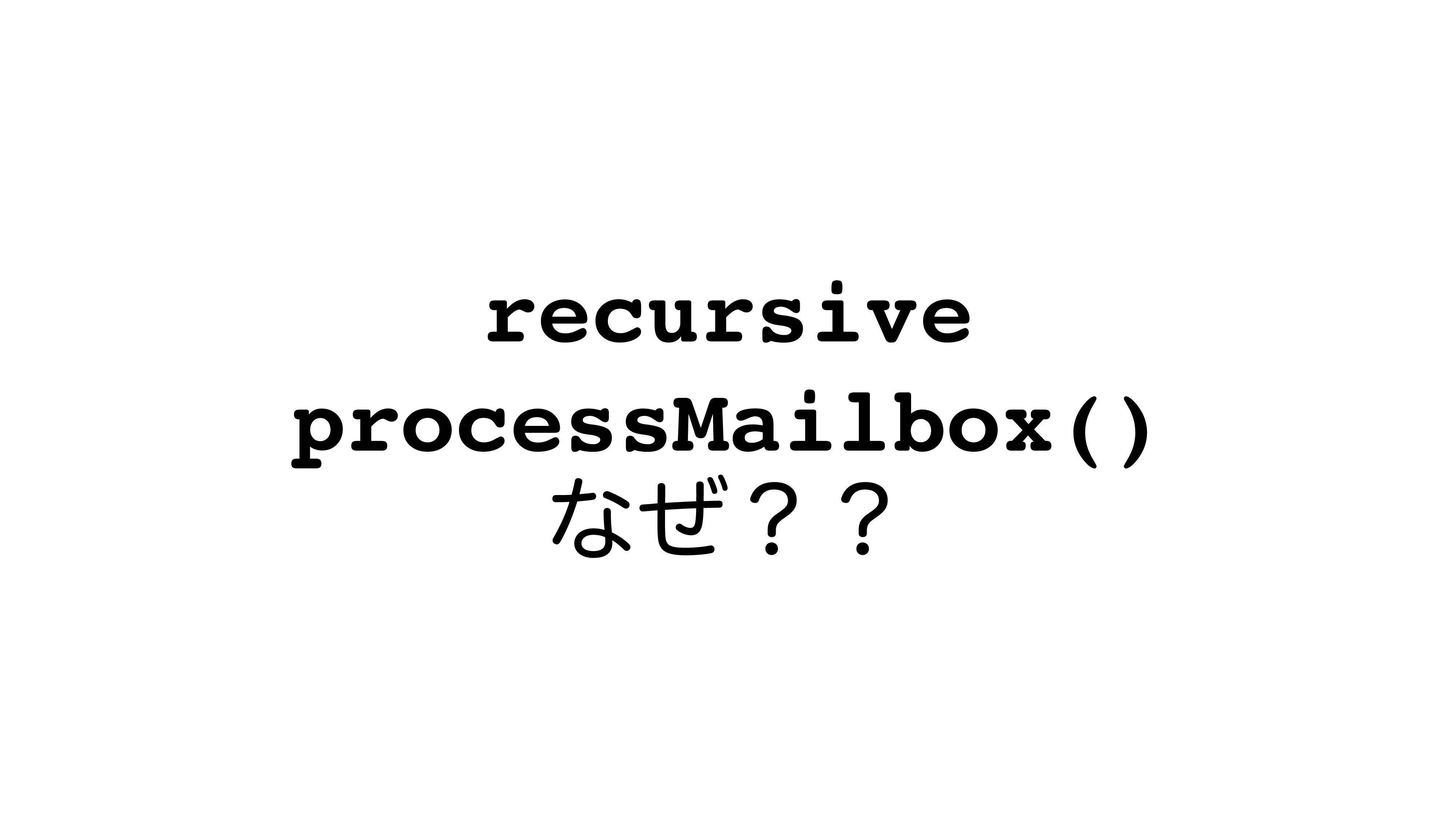 recursive processMailbox() ͳͥʁʁ