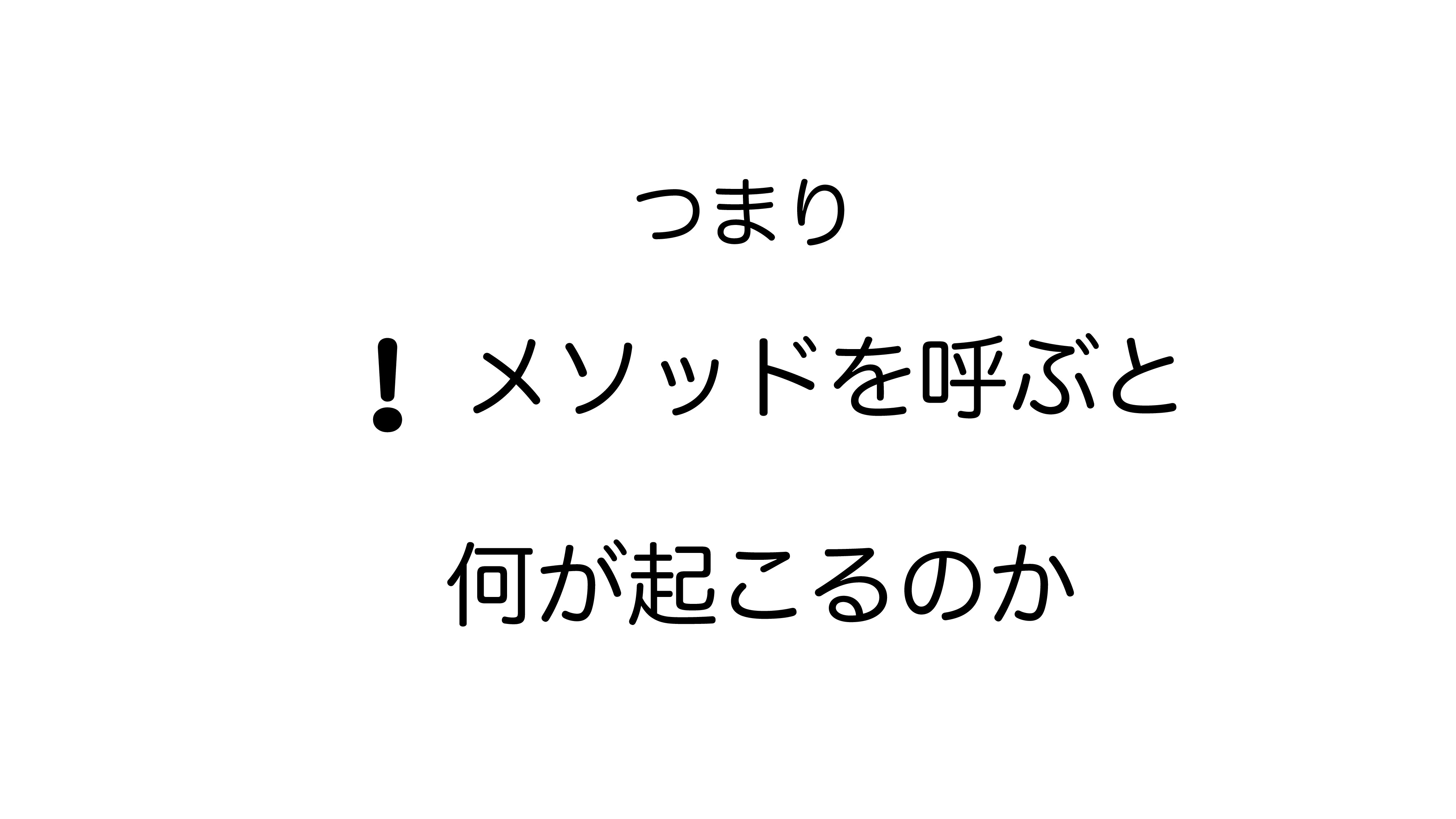! ϝιουΛݺͿͱ ͭ·Γ Կ͕ى͜Δͷ͔