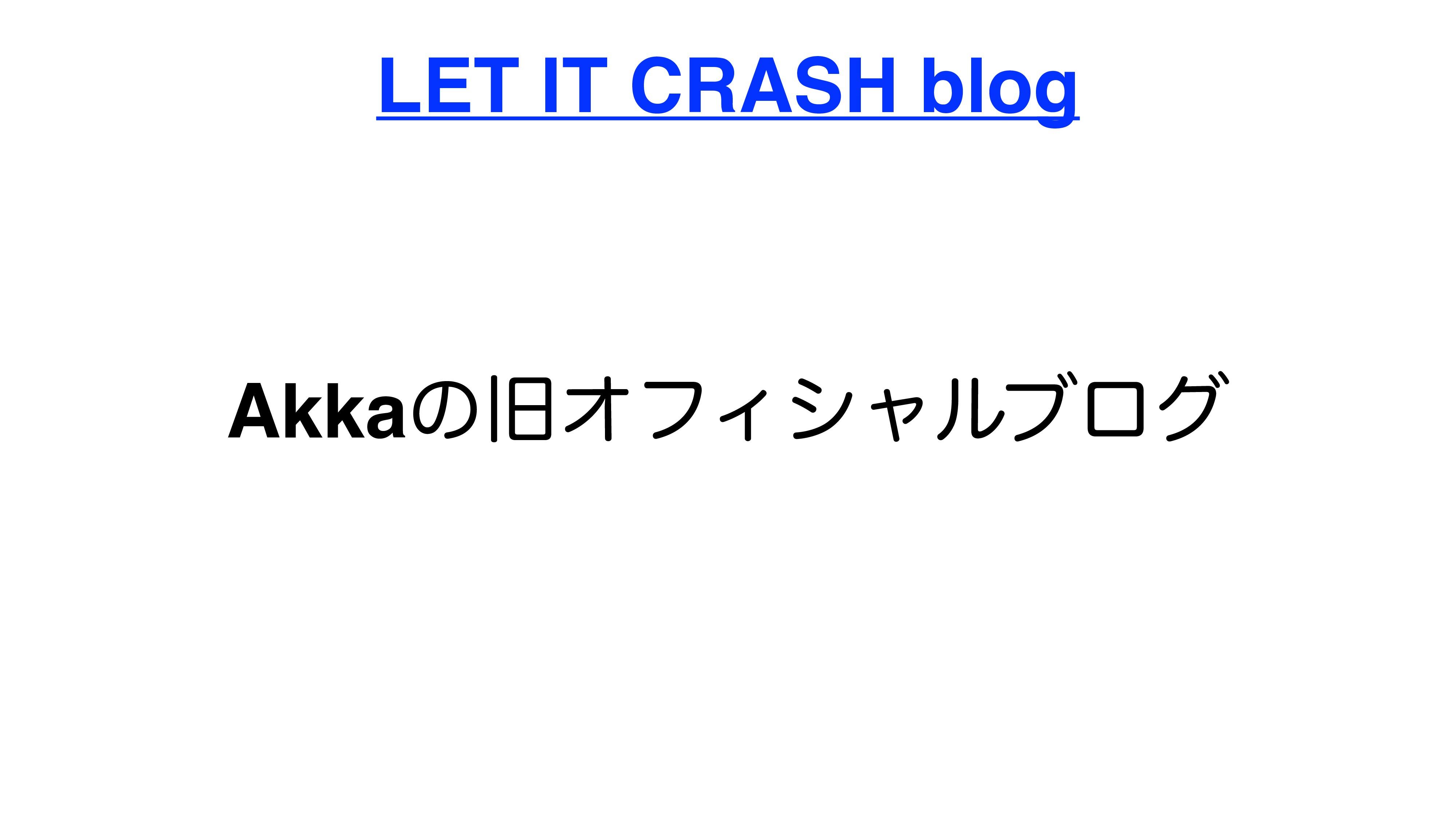 AkkaͷچΦϑΟγϟϧϒϩά LET IT CRASH blog