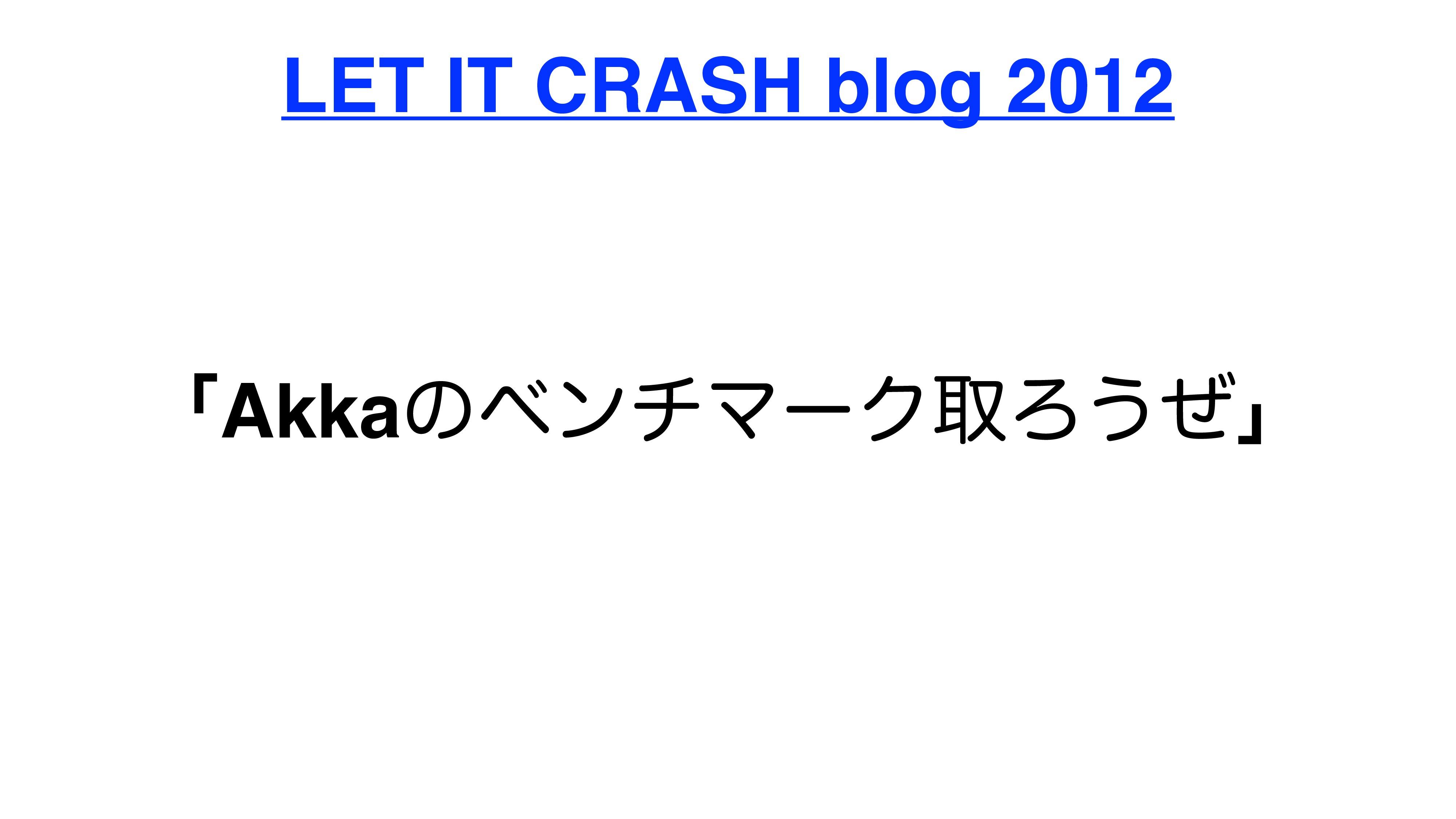 ʮAkkaͷϕϯνϚʔΫऔΖ͏ͥʯ LET IT CRASH blog 2012