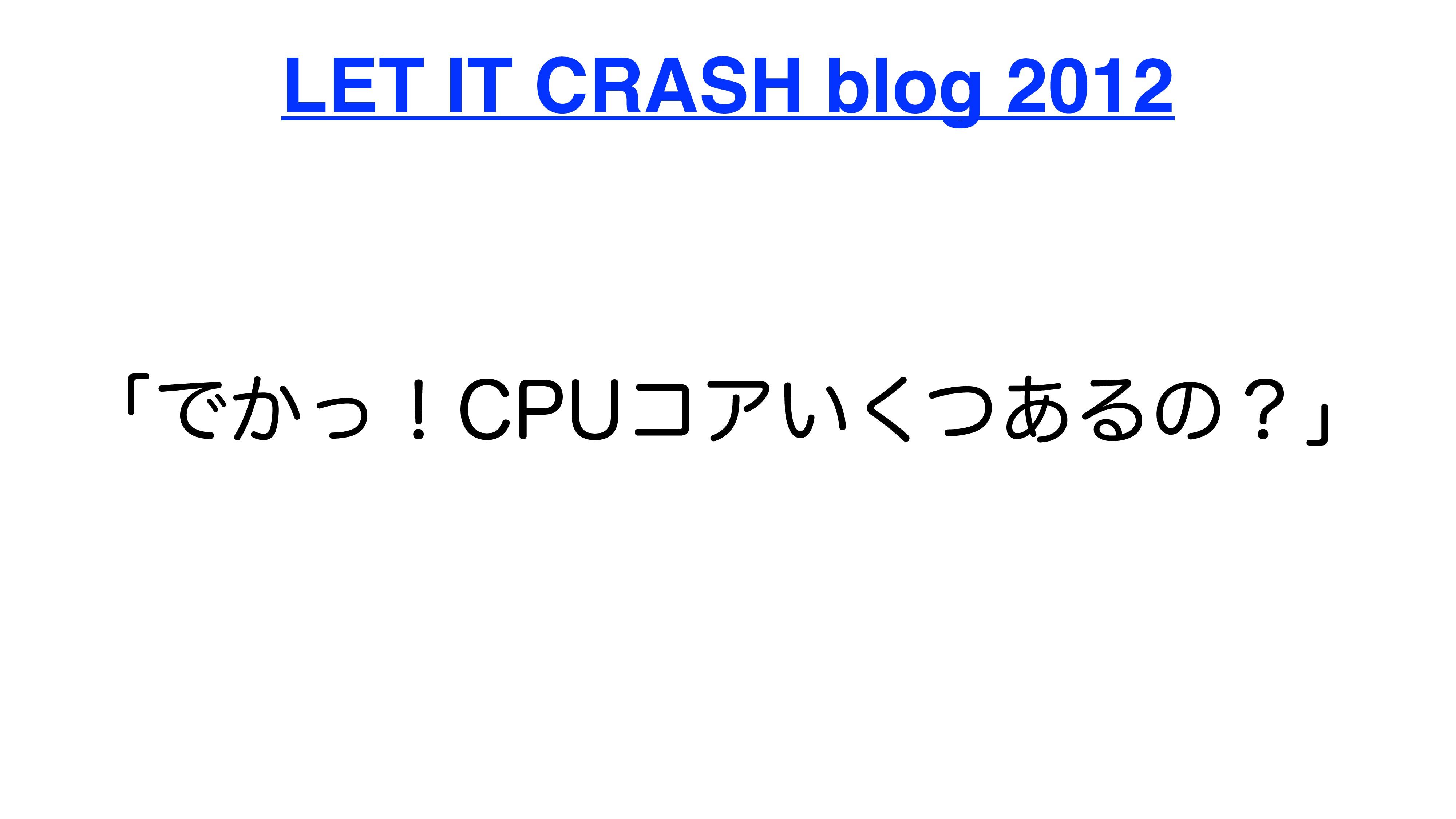 LET IT CRASH blog 2012 ʮͰ͔ͬʂ$16ίΞ͍ͭ͋͘Δͷʁʯ