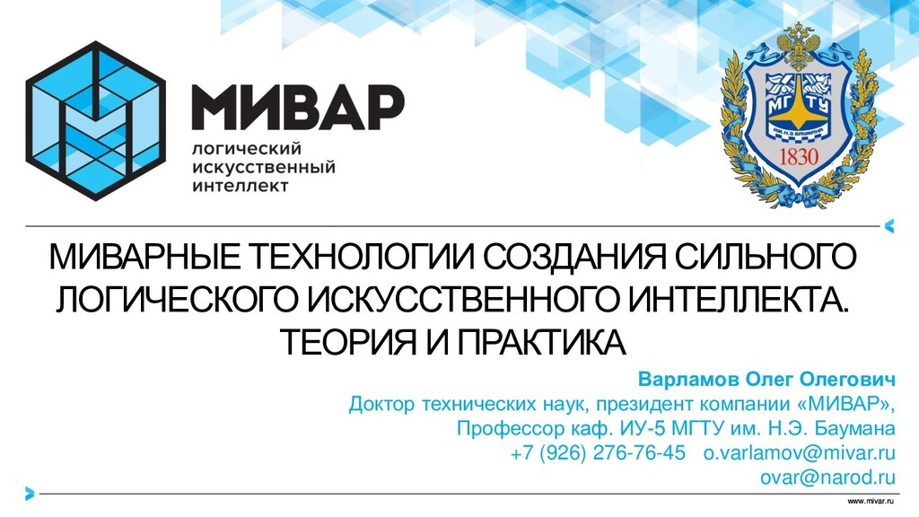 www.mivar.ru www.mivar.ru МИВАРНЫЕ ТЕХНОЛОГИИ С...