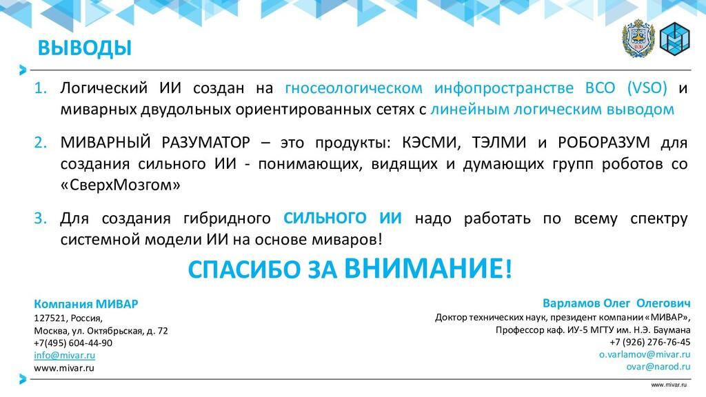 www.mivar.ru 1. Логический ИИ создан на гносеол...
