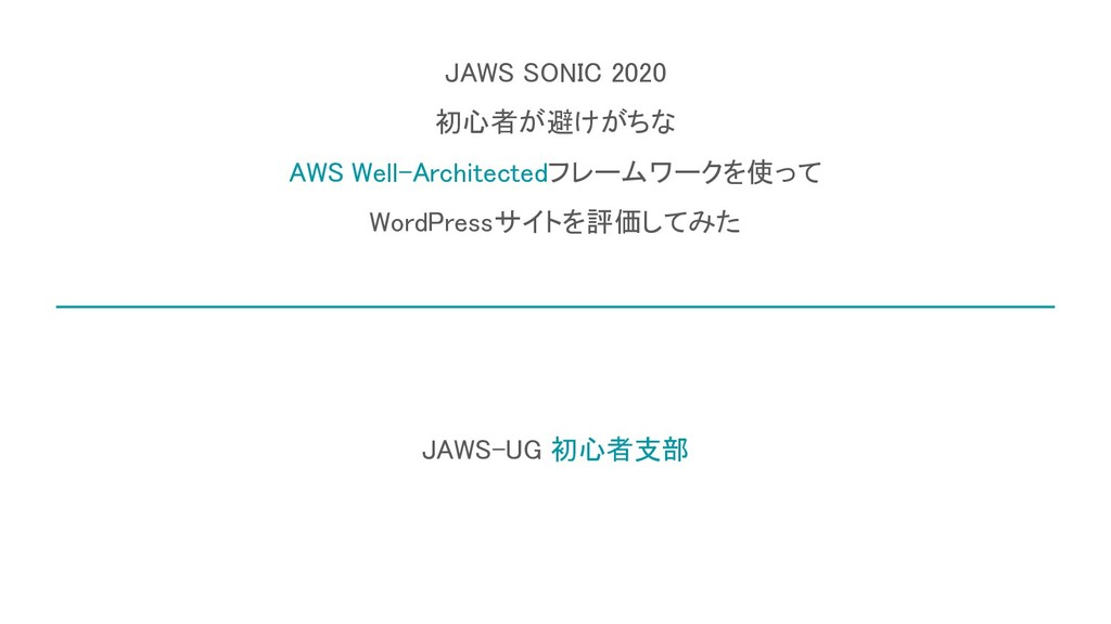 JAWS SONIC 2020 初心者が避けがちな AWS Well-Architecte...