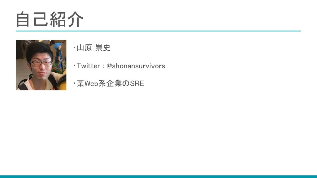・山原 崇史 ・Twitter : @shonansurvivors  ・千株式会社 SR...