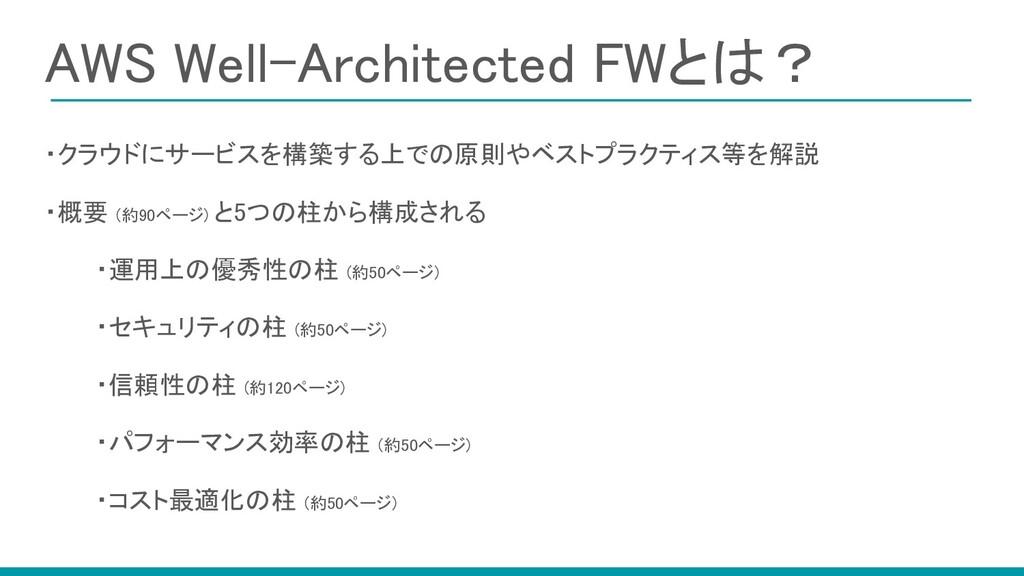 AWS Well-Architected FWとは? ・クラウドにサービスを構築する上での原...