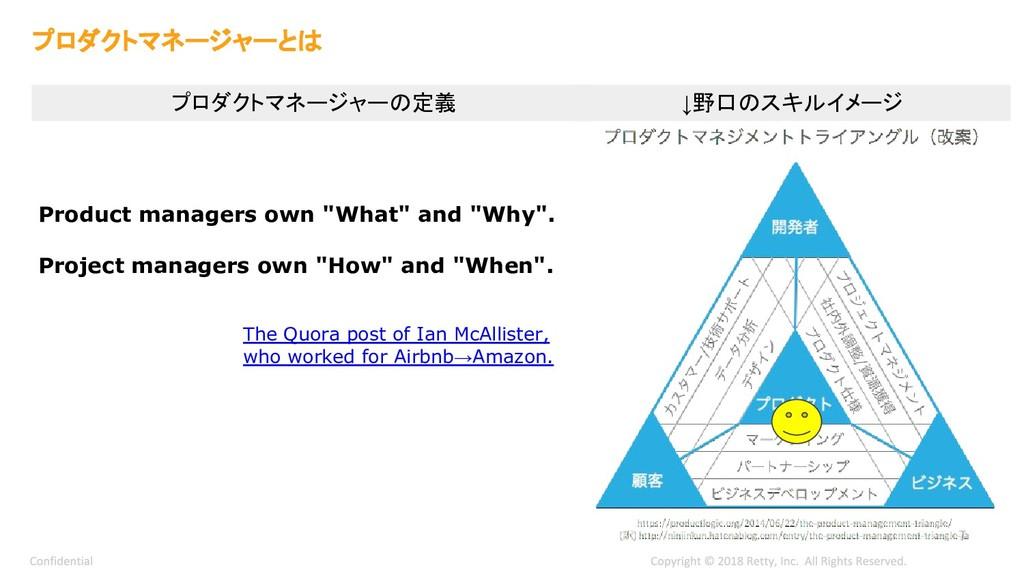 """プロダクトマネージャーとは 7 Product managers own """"What"""" and..."""