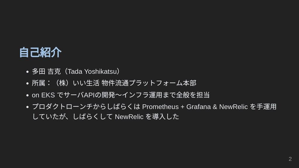 自己紹介 多田 吉克(Tada Yoshikatsu ) 所属:(株)いい生活 物件流通プラッ...