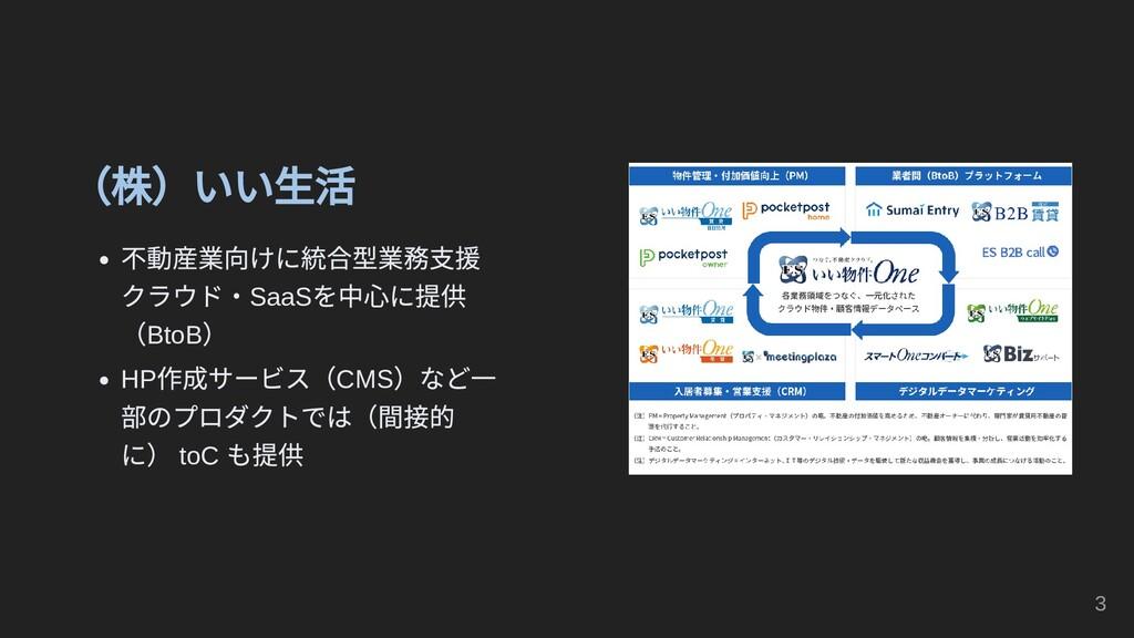(株)いい生活 不動産業向けに統合型業務支援 クラウド・SaaS を中心に提供 (BtoB )...
