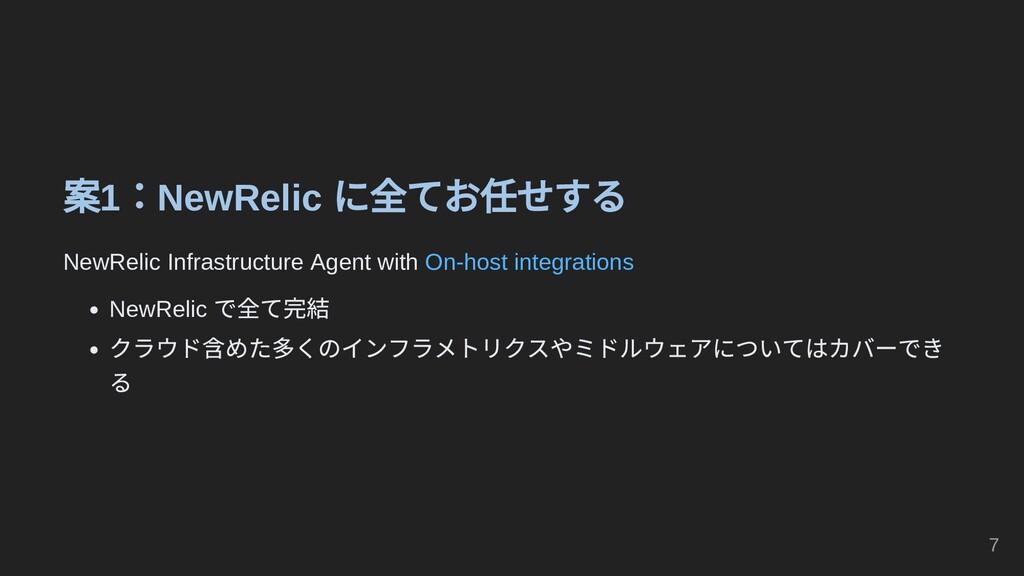 案1 :NewRelic に全てお任せする NewRelic Infrastructure A...