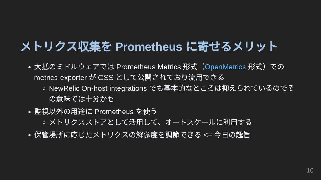メトリクス収集を Prometheus に寄せるメリット 大抵のミドルウェアでは Promet...