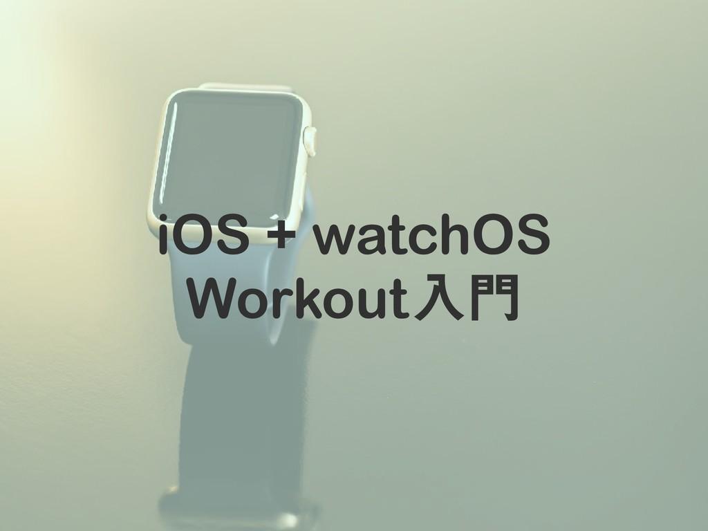 iOS + watchOS Workout ೖ