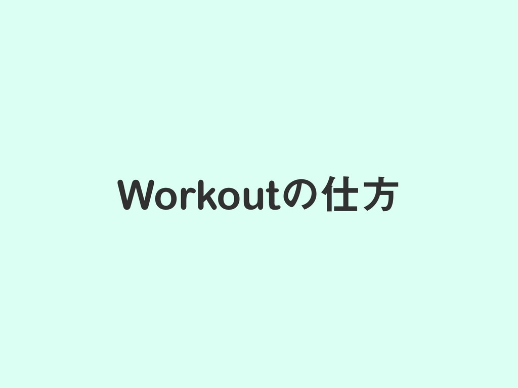 Workoutͷํ