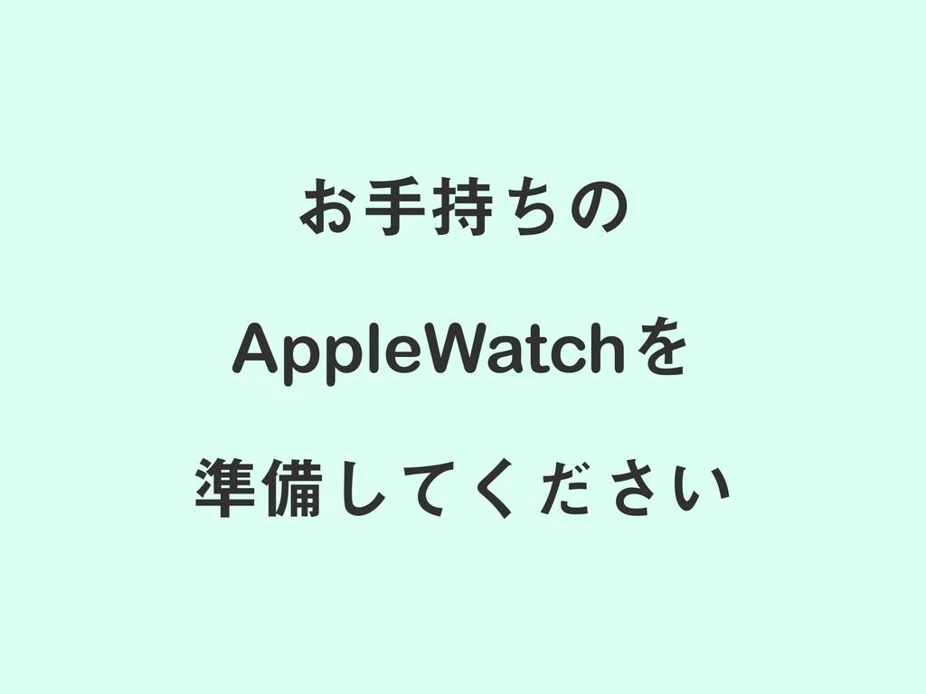 ͓खͪͷ AppleWatchΛ ४උ͍ͯͩ͘͠͞