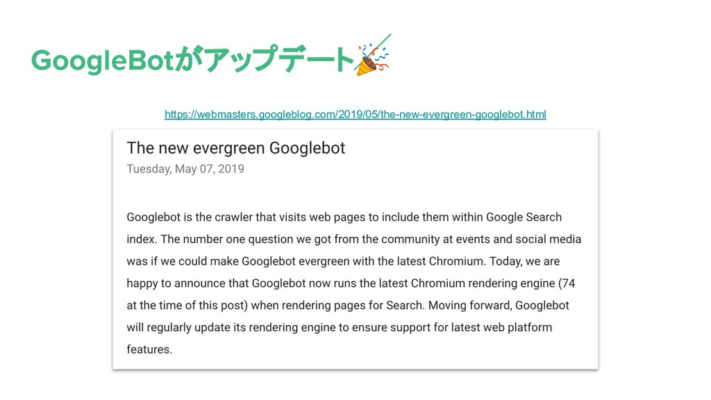 GoogleBotがアップデート https://webmasters.googleblog....