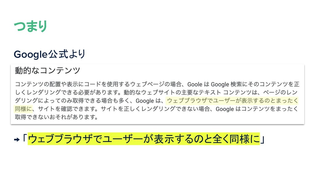 つまり Google公式より → 「ウェブブラウザでユーザーが表示するのと全く同様に」