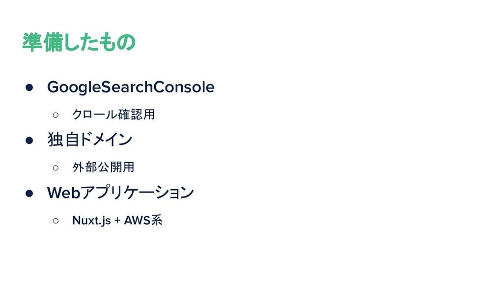 準備したもの ● GoogleSearchConsole ○ クロール確認用 ● 独自ドメイン...